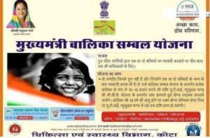 Mukhya Mantri Balika Sambal Yojana मुख्यमंत्री बालिका संबल योजना राजस्थान