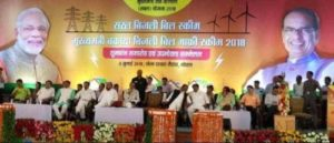 Madhya Pradesh Saral Bijali Bill Yojana मध्य प्रदेश मुख्यमंत्री सरल बिजली बिल योजना