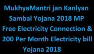 Madhya Pradesh Mukhyamantri Jan Kalyan Sambal Yojana-2018