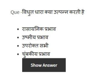 Samvida Shikshak Varg 1-2 General Science Questions