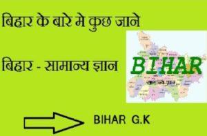 General knowledge Questions Bihar Gk in Hindi