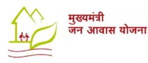 Mukhyamantri Gramin Awas Yojana|मध्यप्रदेश मुख्यमंत्री ग्रामीण आवास योजना