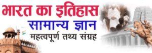 Indian History GK In Hindi | भारत का इतिहास महत्वपुर्ण प्रश्न
