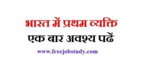 First Person in India | भारत के प्रथम व्यक्ति (विभिन्न क्षेत्रों में)