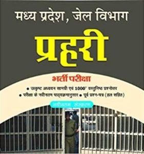MP Vyapam Jail Prahari recruitment 2018: Jail Prahari Notification,posts-475, apply Online