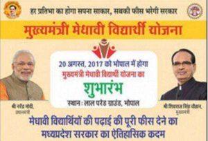 Mukhyamantri Medhavi Vidyarthi Yojana -मुख्यमंत्री मेधावी विद्यार्थी योजना