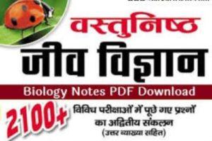 General Science Biology General knowledge | जीव विज्ञान संबंधी सभी प्रश्न
