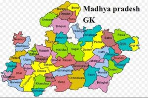 MP Samvida Exam 2018-19 Preparation Madhya pradesh Gk Quiz