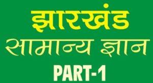 Jharkhand GK in Hindi | झारखंड महत्वपुर्ण प्रश्न