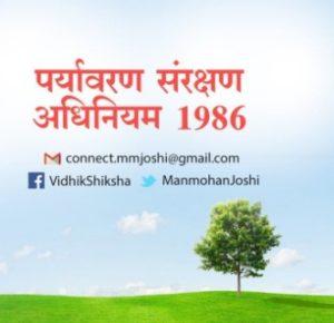 Paryavaran Adhyayan Shikshan पर्यावरण अध्ययन शिक्षण