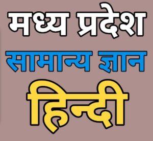 Madhya Pradesh GK Quiz | मध्यप्रदेश जनरल नॉलेज