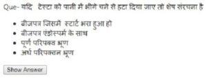 Samvida shikshak varg 2 Exam 2019 General science GK in hindi