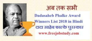 Dadasaheb Phalke Award Winners List 2018 in Hindi