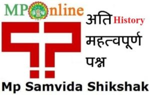 MP Samvida Shikshak Previous Year Paper Pdf / Model Papers 2018-19 Varg 1 2 3