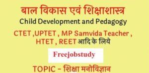 Pedagogy Important Questions About Samvida shikshak Varg 2 Exam 2019