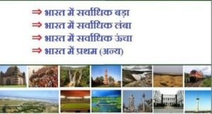 Highest, Longest, Largest, Biggest, Tallest, Deepest in India And World