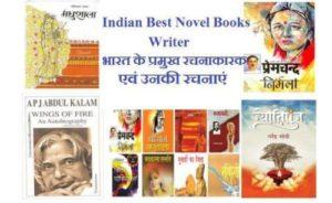 Indian Best Novel Books Writer | भारत के प्रमुख रचनाकारक एवं उनकी रचनाएं