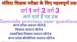 Samvida Varg 1,2,3, Samanya Gyan Important Questions in Hindi