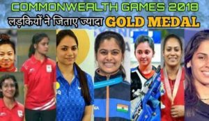 Commonwealth Games winner Full List 2018 in Hindi