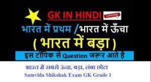 भारत में सबसे ऊंचा,बड़ा,लंबा,छोटा | Samvida Shikshak Exam GK Grade 1