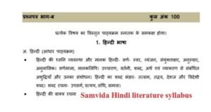 Samvida Shikshak Hindi literature syllabus  varg 1 PDF download