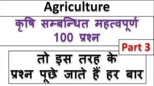 Samvida Agriculture General knowledge In Hindi