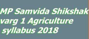 MP Samvida Varg 1 Agriculture Syllabus PDF | कृषि सिलेबस