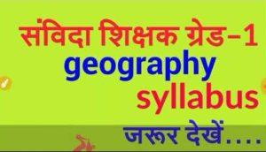 Samvida shikshak varg 1 Geography syllabus | भूगोल सिलेबस