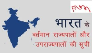 List Of Current Indian Governors | भारत के वर्तमान राज्यपाल की सूची