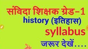 Samvida shikshak Varg 1 History Syllabus | इतिहास सिलेबस 2018