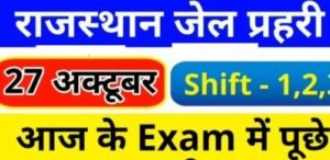 28 October Rajashthan Jail Prahari Exam Answer key first shift