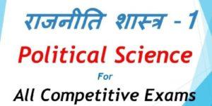 Samvida Political Science GK in Hindi | राजनीति शास्त्र