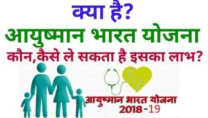 Ayushman Bharat Yojana 2018-19 | आयुष्मान भारत योजना 2018-19