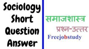 Sociology GK Samvida Varg 1 | समाजशास्त्र  महत्वपूर्ण प्रश्न