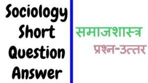 Samvida Varg 1 Sociology Important Questions | समाजशास्त्र महत्वपूर्ण प्रश्न