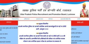 UP Police Constable Recruitment 2018-19 Apply Online Post-49568