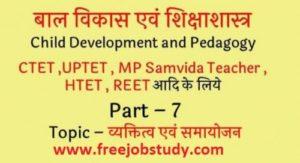 Haryana Teacher Eligibility Test Important Pedagogy GK | HTET