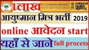 Ayushman Mitra Recruitment 2019 | Apply Online