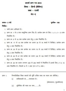 MP Board 10th Hindi (Special) Guess Paper 2019 | Hindi Medium