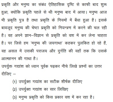 MP Board Class 10th Hindi Guess Paper 2019 | Hindi Medium