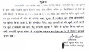 NSCBMC Jabalpur Staff Nurse Merit List 2019 Lab Technician,AO Updated List