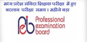 MP Samvida Shikshak Exam 2018-19 New Update | Exam Postponed