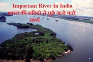 Important River In India | भारत की नदियाेे से पुुुछे जाने वाले प्रश्न