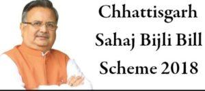 Chhattisgarh Sahaj Bijali Bill Yojana 2018-19