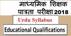 Samvida Shikshak Varg 2 Urdu Syllabus 2018-19
