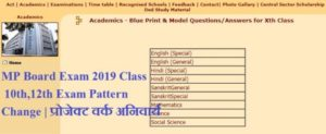 MP Board Exam 2019 Class 10th 12th New Exam Rule | प्रोजेक्ट वर्क अनिवार्य