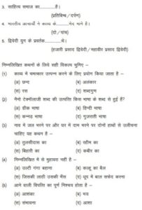 MP Board 12th Hindi (Special) Guess Paper 2019 – Blue Print