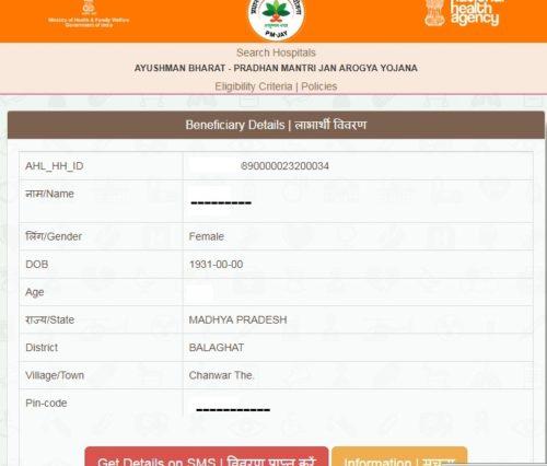 Ayushman Mitra Bharti 2019 Apply Online Full Details