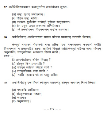 MP Board 10th Sanskrit Guess Paper 2019 | Hindi Medium Blue