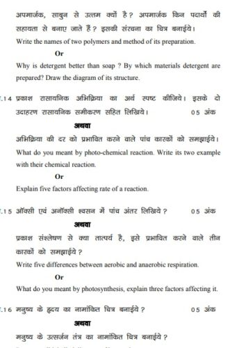 MP Board Class 10th Science Guess Paper 2019 Blue Print